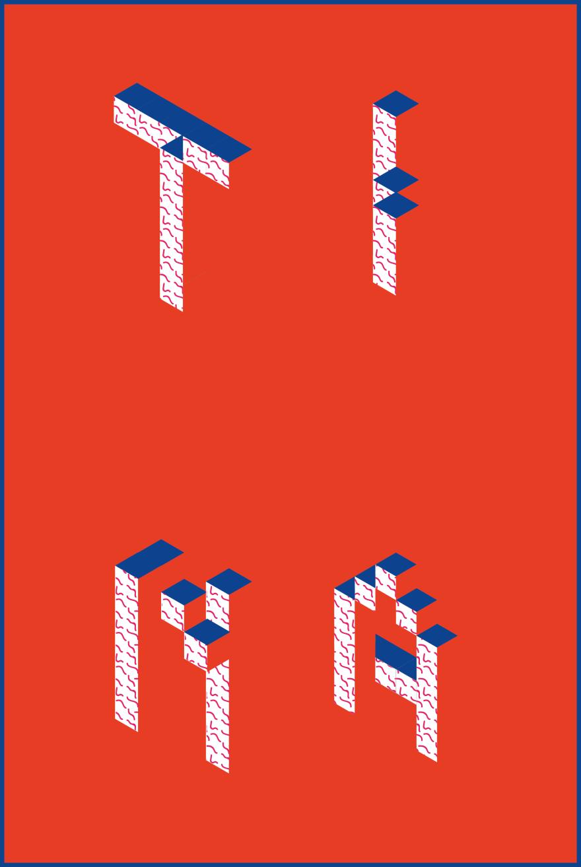 tina-modular-type